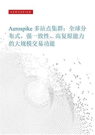 Aerospike 多站点集群:全球分 布式、强一致性、高复原能力 的大规模交易功能