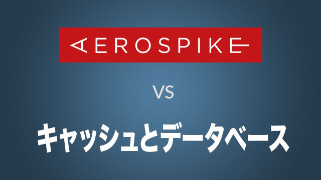 Aerospike vs Cache+Database (Japanese)